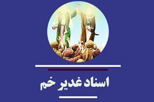 اسناد غدیر در معتبرترین و قدیمی  ترین کتب اهل تسنن و تشیع