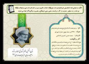 حجت الاسلام و المسلمین حاج شیخ محمدعلی انصاری قمی (ره)
