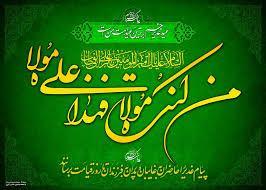 زیارت امام علی (ع) در روز غدیر
