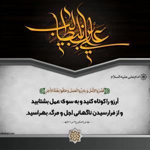 امام علی (ع) :آرزو را کوتاه کنید و به سوی عمل بشتابید