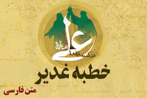 خطبه غدیر به زبان فارسی