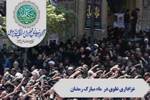 تصاویر عزاداری شیعیان آستان قدس علوی در هزار و چهارصدمین سال شهادت امام علی (ع)