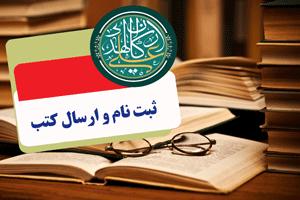 ثبت نام و ارسال کتاب