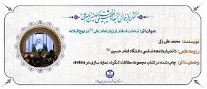 شناخت اسلام از زبان امام علی(علیهالسلام) در نهجالبلاغه