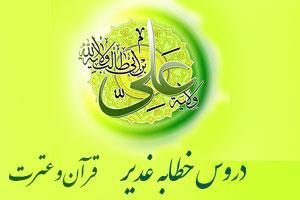 درس دوم قرآن و عترت در خطبه غدیر