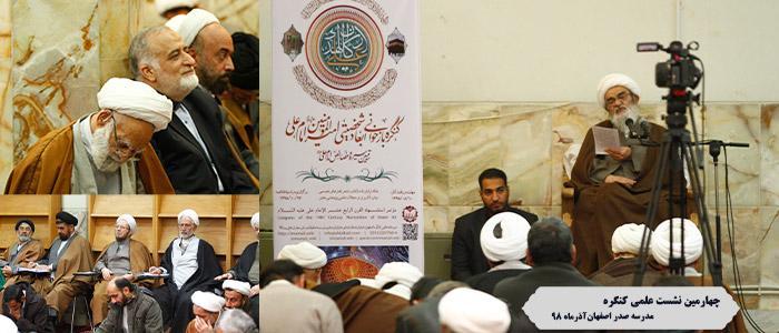 پیش نشست علمی با حضور  حضرت آیت الله العظمی مظاهری رئیس حوزه علمیه اصفهان