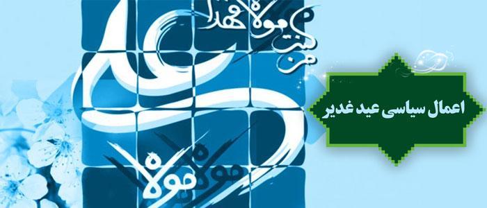 آداب سیاسی روز عید غدیر