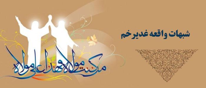 چرا پيامبر گرامي اسلام (ص)حضرت علي (ع) را در محل غدير خم به جانشيني برگزيد و مثلاً عرفات كه تعداد بيشتري حاضر بودند، اين كار را انجام نداد؟ آيا در قرآن در اين باره اشاره شده است؟
