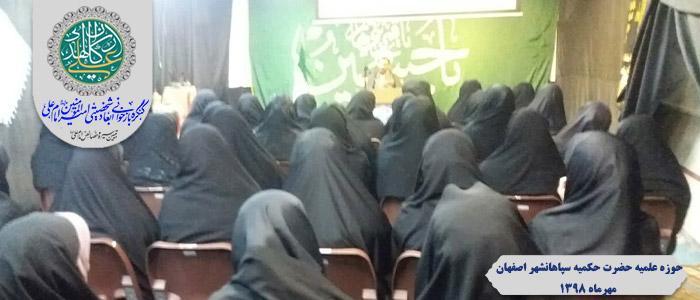 نشست علمی - خبری کنگره در مدرسه علمیه خواهران حضرت حکیمه سپاهان شهر اصفهان