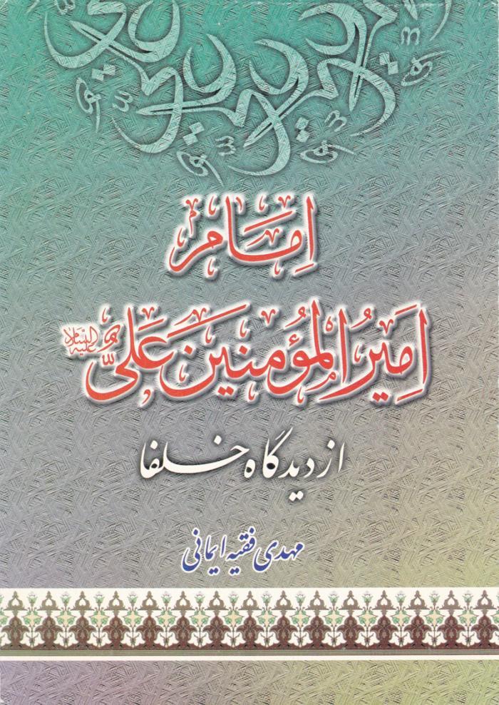 کتاب امام امیرالمومنین علی (ع) از دیدگاه خلفا