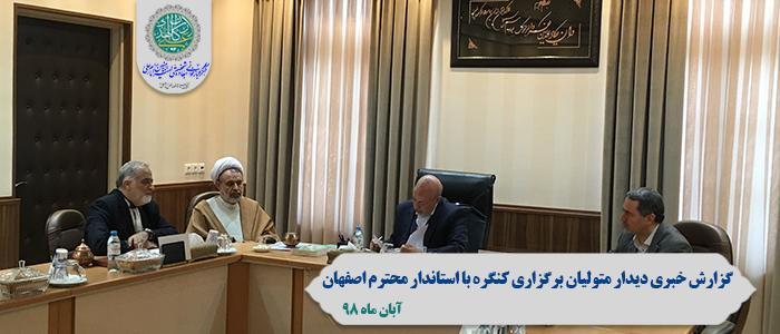 دیدار متولیان برگزاری کنگره با استاندار  اصفهان دکتر عباس رضایی