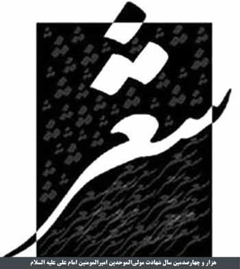 شعر چهاردهمین قرن شهادت امام علی (ع) از محمدرضا لطیفی