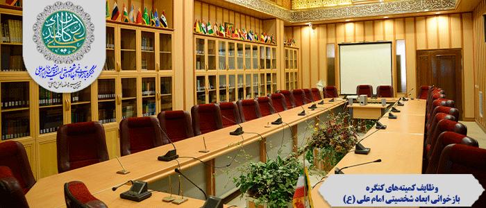 وظایف کمیتههای کنگره بازخوانی ابعاد شخصیتی امام علی (ع)