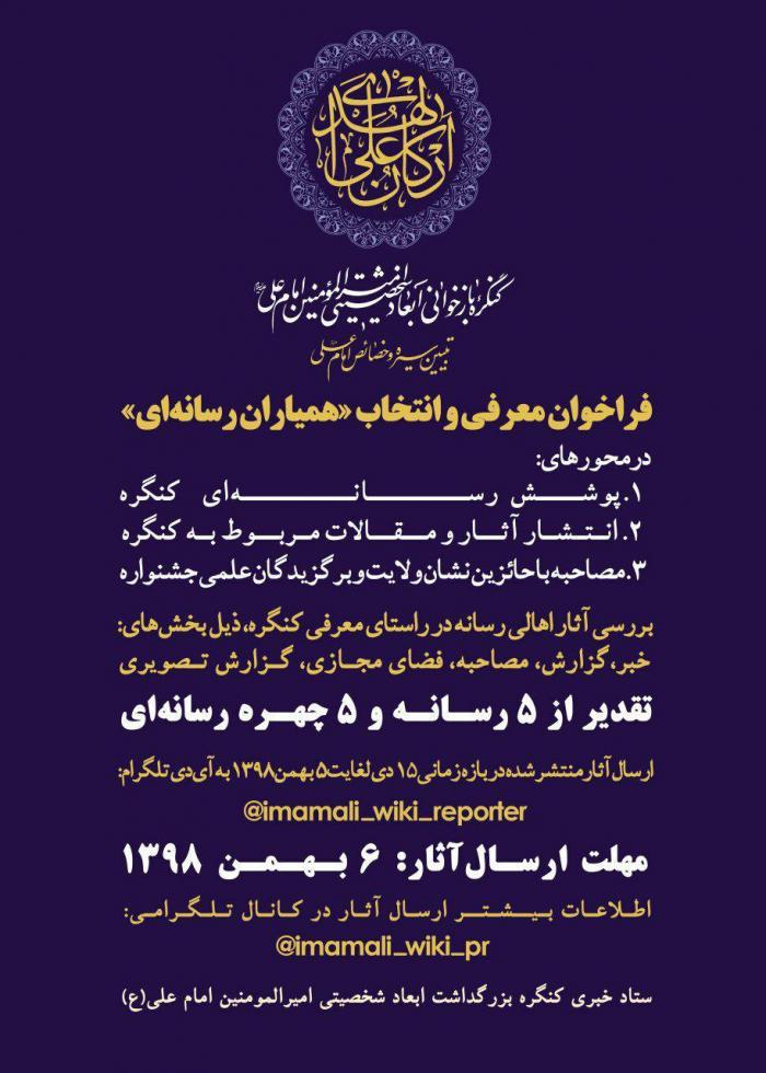 تمدید فراخوان معرفی و انتخاب همیاران رسانهای کنگره بازخوانی ابعاد شخصیتی امیرالمومنین امام علی (ع)