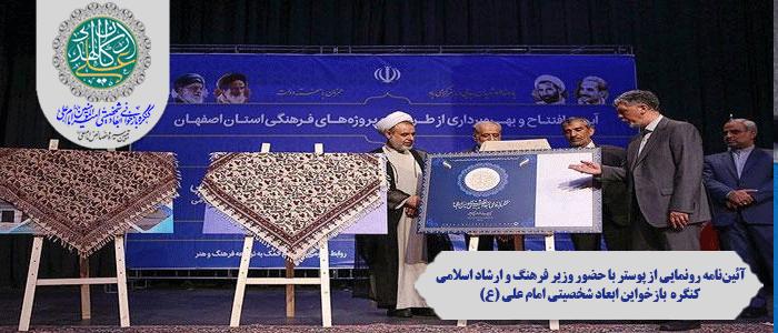 رونمایی از پوستر کنگره بازخوانی ابعاد شخصیتی امیرالمومنین امام علی (ع) با حضور  وزیر ارشاد و فرهنگ اسلامی