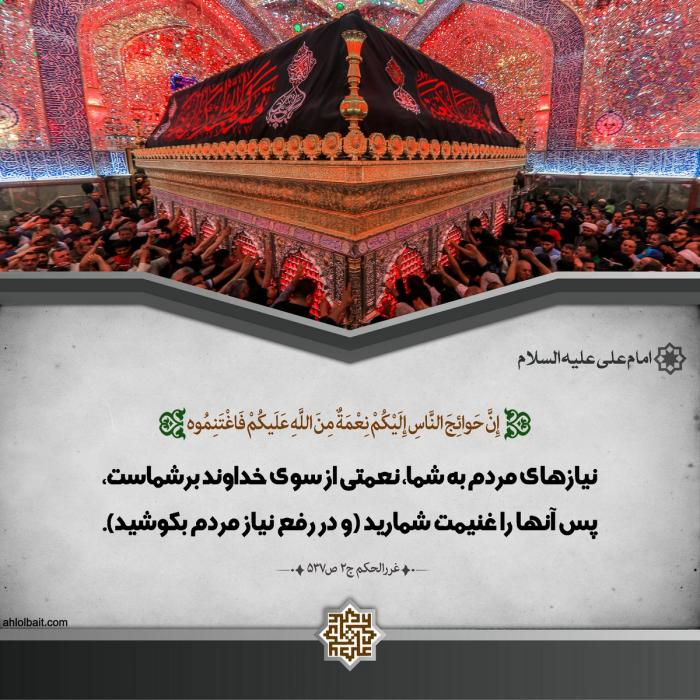 امام علی (ع): نیازهای مردم به شما نعمتی از سوی خداوند به شماست