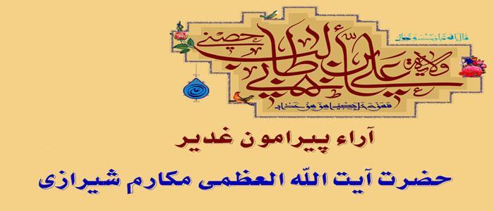 بیانات آیت الله العظمی مکارم شیرازی درباره غدیر